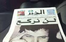 Rachat du groupe El Khabar : le procès reporté encore une fois !!! (actualisé)