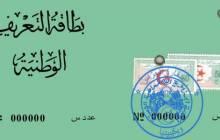 Les émigrés pourront rentrer en Algérie avec une carte d'identité, annonce Lamamra