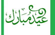 Le gouvernement a-t-il les moyens d'imposer un Aïd El Fitr sans pénuries ? (2)