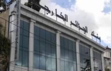 Saïd Kessasra, nouveau PDG de la Banque extérieure d'Algérie (BEA)