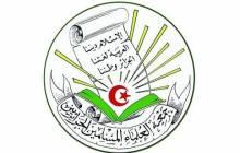 Facebook ferme les comptes des gestionnaires de la page des Oulémas musulmans algériens