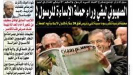"""L'ambassade US dénonce la publication d'une photo """"falsifiée"""" d'Ennahar"""