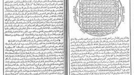 Al-Bûni : Talismans, Shams al-ma'arif ou Shams at-tahrir ?