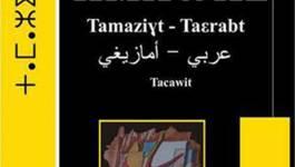 Le nouveau lexique chaoui-arabe, l'éloge de la transmission