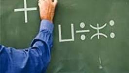 L'enseignement de tamazight élargi à 20 wilayas dès la rentrée scolaire