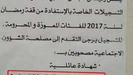 À El Djelfa, le vote s'échange contre le couffin du Ramadan !