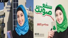 Scandale de la campagne des législatives : qui est cette femme ?
