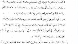 Scénario idéal pour Bouteflika : Hassen Hattab appelle les membres du GSPC à rendre les armes
