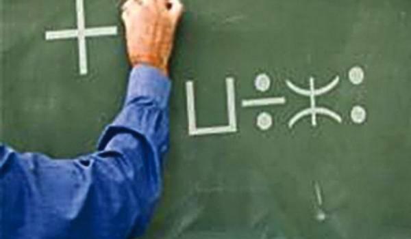 Journée mondiale des langues maternelles : initiative populaire pour l'officialisation de tamazight