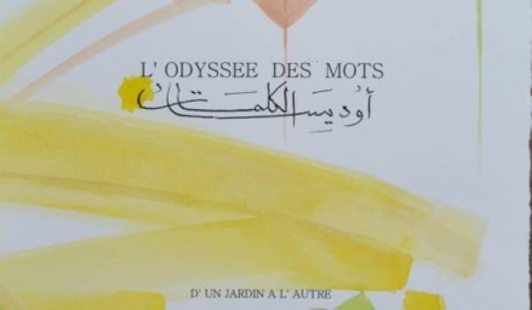 Nadour-Ghouar, les couleurs de la poésie