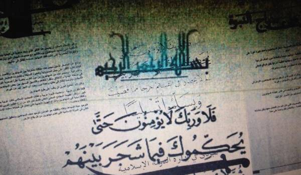 Le document est explicite sur la mainmise de l'Etat islamique sur la conscience des gens.
