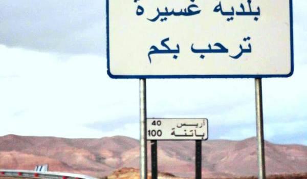 Les tenants de l'arabo-islamisme manœuvrent contre tamazight.