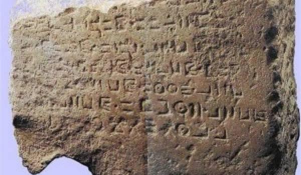 Dédicace bilingue de Massinissa de Dougga (Thugga) en Tunisie, de 138 avant J.C. Cette stèle se trouve au musée du Bardo à Tunis