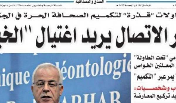 L'affaire El-Khabar-ministère de la communication renvoyée à mercredi