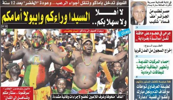 La Une d'un quotidien arabophone qui résume le racisme d'une certaine presse en écho à cette partie malade de la société