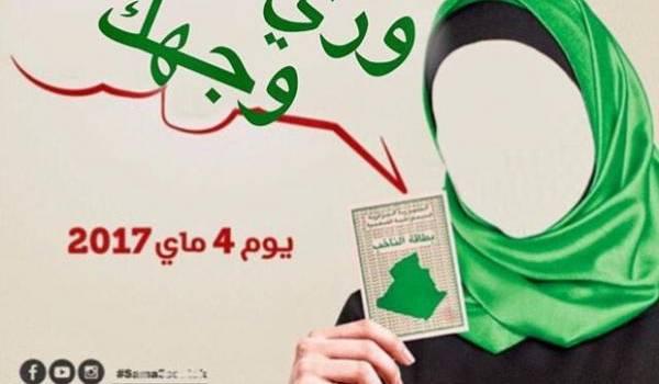 Une image avec son message pour la campagne détournés par les réseaux sociaux.