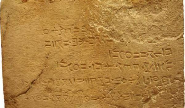 Depuis tifinagh retranscrite sur la pierre dans le Sahara.