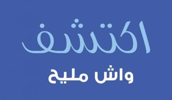 """Tetra Pak lance la campagne de sensibilisation """"Wech Mlih ?"""" en avant-première mondiale en Algérie"""